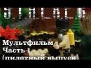 Сталкер лего фильм / S.T.A.L.K.E.R. Lego film - 1