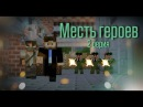 Minecraft сериал: Месть героев 2 серия. (Minecraft Machinima)