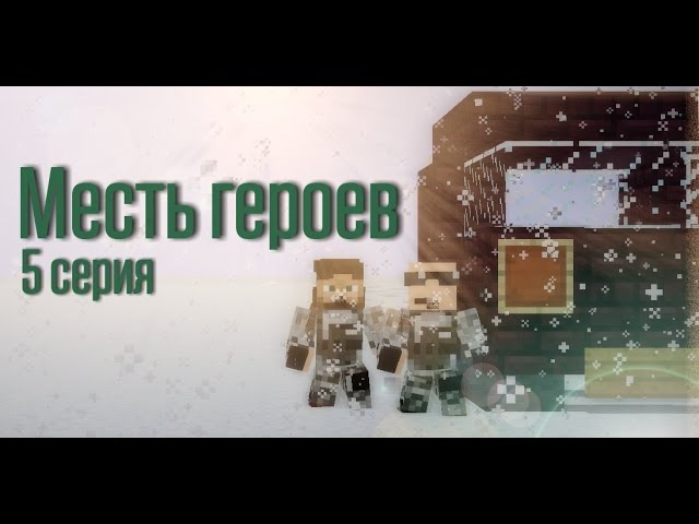 Minecraft сериал: Месть героев 5 серия. (Minecraft Machinima)