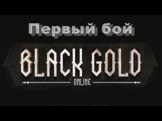 Black gold online - Пощупаем игру (1080p, 60fps)