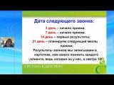 Н Гоголь Длительные отношения с клиентом 18032013
