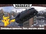 World of Tanks смешные приколы, баги, рикошеты, вертухи, олени 47