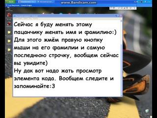 Просмотр кода элемента Вконтакте