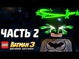 LEGO Batman 3 Beyond Gotham Прохождение - Часть 2 - БЭТМЕН-ГИГАНТ