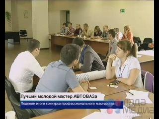 Лучший молодой мастер АВТОВАЗа (