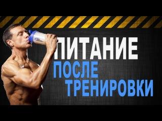 питание после тренажерного зала для похудения