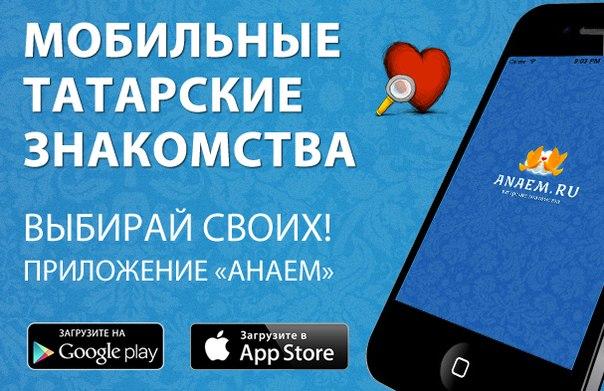 сайт в знакомств татарский зайти