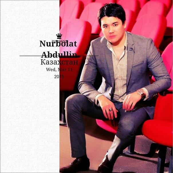 Нурболат Абдуллин - Кыз кызгалдак