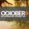 OctoberCMS | October CMS | Октябрь