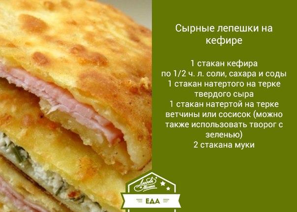 Лепёшки с сыром в духовке рецепт пошагово