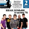 2/08 - ИВАН ДЕМЬЯН и 7Б / Богема / Коктебель