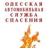 Одесская Служба Спасения 4х4