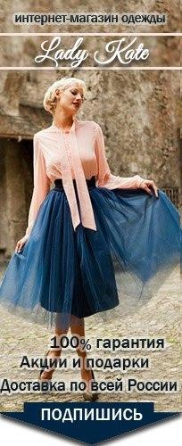 Интернет Магазин Женской Одежды Леди