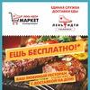 ЛЕНЬ ИДТИ - доставка еды,суши,пиццы, Ульяновск