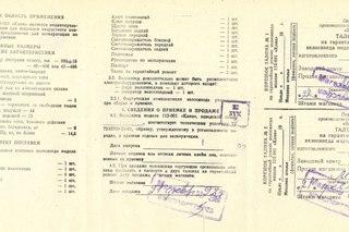образец паспорт на велосипед - фото 2