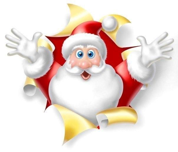 Как зовут Деда Мороза???)))