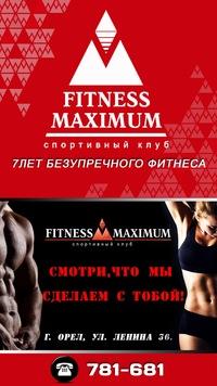 Фитнес клубы и центры Орла - отзывы, адреса и - Yell ru