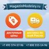 Магазин масштабных моделей MagazinModeley.ru