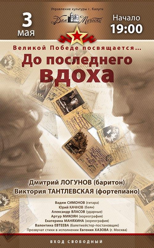 Афиша Калуга ДО ПОСЛЕДНЕГО ВДОХА (Д.Логунов, В.Тантлевская)