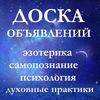 ЭЗОТЕРИКА-ИНФО - Доска объявлений
