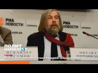 02.10.15 Генсек ООН признал Путина лидером сверхдержавы