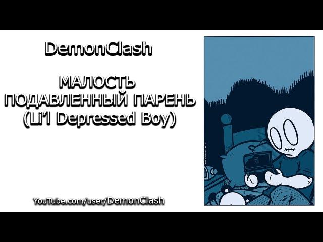DemonClash - Малость Подавленный Парень (Li'l Depressed Boy)
