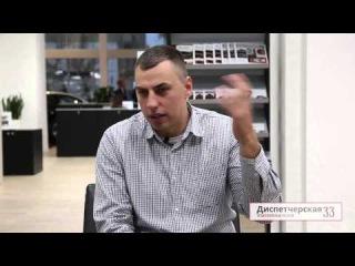 Интервью с редактором журнала Pro Авто