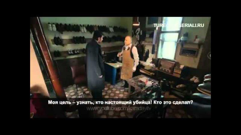 Карадай 99 серия 1 анонс на русском tureckie