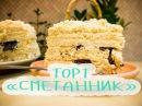 Торт Сметанник I Простой и вкусный I рецепт без яиц