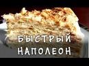 Торт наполеон Рецепт торта со сгущенкой➤Быстрый Наполеон из слоёного теста