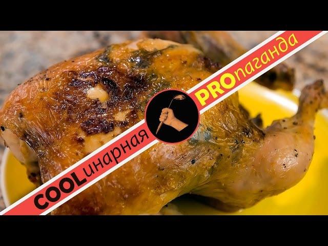 Как приготовить курицу в духовке - рецепт идеальной курицы по мотивам Джуди Родж » Freewka.com - Смотреть онлайн в хорощем качестве