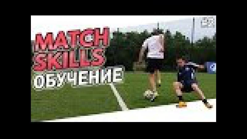 Обучение игровым финтам 2 | Match skills tutorial 2 » Freewka.com - Смотреть онлайн в хорощем качестве