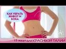 15 минут для КРАСИВОЙ ТАЛИИ / Как убрать живот и бока / Abs Workout