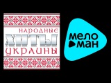 Таисия Повалий - Александр Малинин - НАРОДНЫЕ УКРАИНСКИЕ ПЕСНИ  FOLK HITS OF UKRAINE