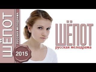 Шёпот (2015) смотреть фильм онлайн [Россия, мелодрама]