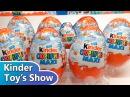 Киндер Сюрприз МАКСИ - новогодние киндер подарки, шоколадные яйца Kinder Surprise MAXI 2014-2015