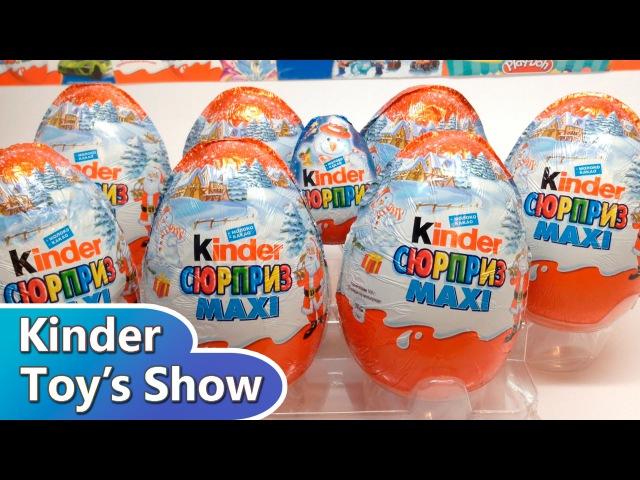 Киндер Сюрприз МАКСИ - новогодние киндер подарки, шоколадные яйца (Kinder Surprise MAXI 2014-2015)
