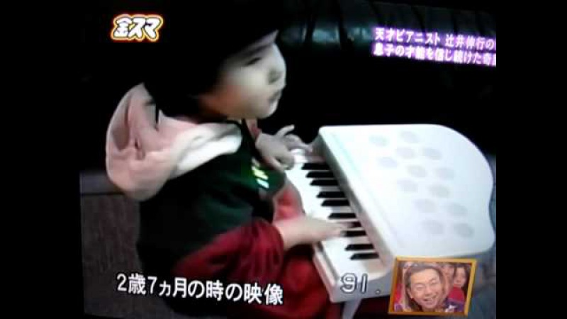 Nobuyuki Tsujii 2 and 7mos years old (1991)