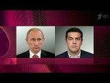 Итоги воскресного референдума обсудили по телефону Президент России и премьер-министр Греции - Первый канал