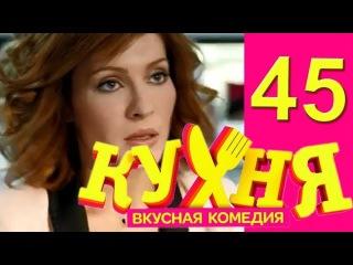 Кухня - 45 серия (3 сезон 5 серия) [HD]