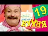 Кухня - 19 серия (1 сезон) [HD]