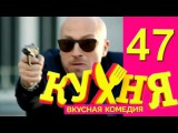 Кухня - Кухня - 47 серия (3 сезон 7 серия) [HD]