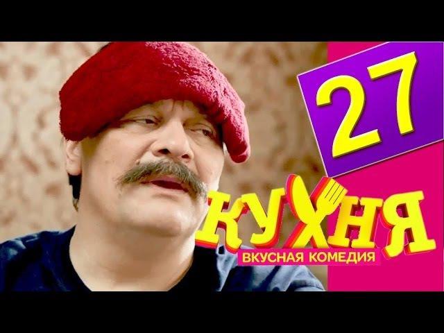 Кухня 27 серия 2 сезон 7 серия HD Комедия сериал