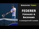 Роджер Федерер Форхенд и бэкхенд в замедленной съемке