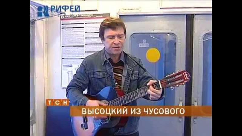 В прикамских электричках поет песни двойник Владимира Высоцкого