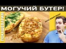 МОГУЧИЙ БУТЕР! / Рецепт от Покашеварим / Выпуск 183