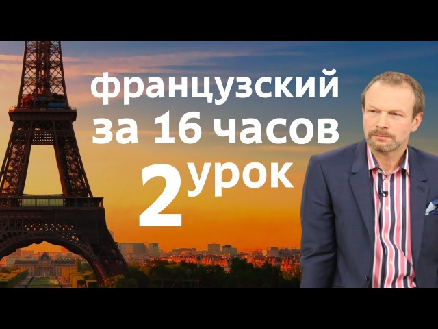 Полиглот французский за 16 часов Урок 2 с нуля Уроки французского языка с Петров