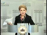 Брифінг 4.11.15 Юлія Тимошенко