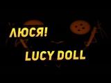 Lucy Doll l Люся одумайся!