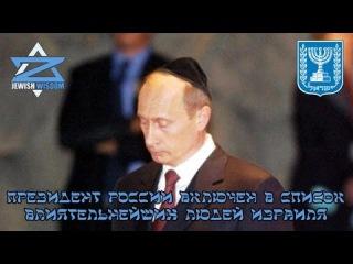 Президент России включен в список влиятельных людей Израиля